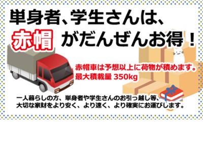 【三田市 赤帽】引越しチャーター便